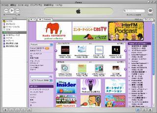 iTunesgazou.jpg